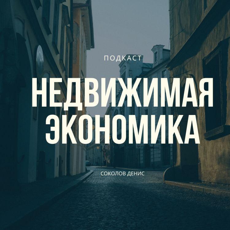 «Недвижимая Экономика» c Денисом Соколовым